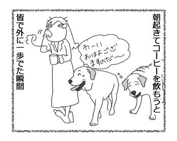 羊の国のラブラドール絵日記シニア!!「うるせいやつら」1
