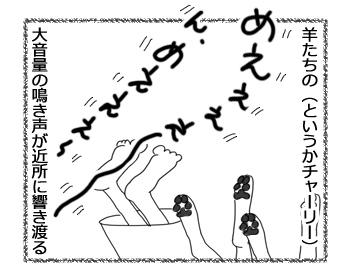 羊の国のラブラドール絵日記シニア!!「うるせいやつら」2