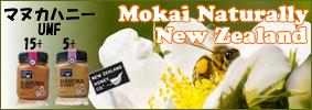 Manuka Honey Banner