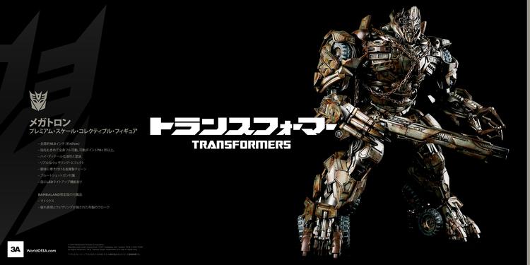 Transformers_Megatron_Japanese_Landscape_v004b.jpg