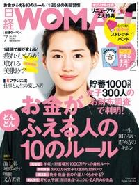 日経 WOMAN (ウーマン) 2015年 07月号