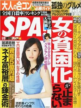 SPA!(スパ!) 2015年 5/19 号 [雑誌]