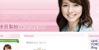 掛貝 梨紗のオフィシャルブログ