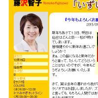 藤沢智子アナ