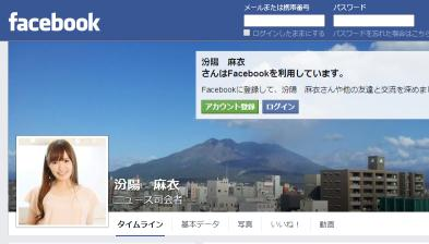 汾陽 麻衣 _ Facebook