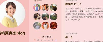 宮﨑真実のblog
