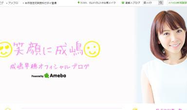 成嶋早穂オフィシャルブログ「笑顔に成嶋」