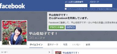平山佐知子です! _ Facebook