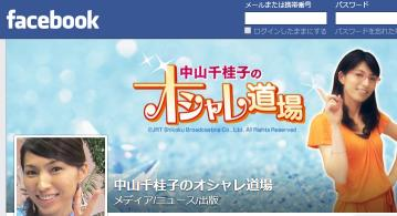 中山千桂子のオシャレ道場 _ Facebook