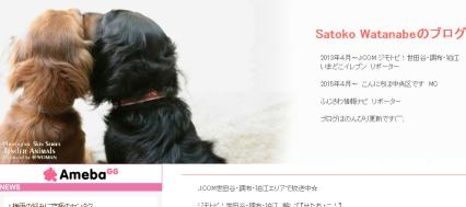Satoko Watanabeのブログ