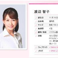 渡辺智子さん