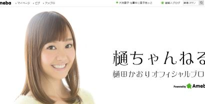 樋田かおりオフィシャルブログ「樋ちゃんねる」