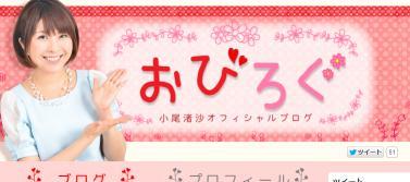 おびろぐ 小尾渚沙オフィシャルブログ