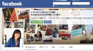トランクいっぱいのパリ情報 _ Facebook