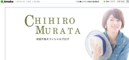 村田千弥オフィシャルブログ