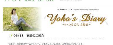 Yoko,s Diary〜いつも心に太陽を〜