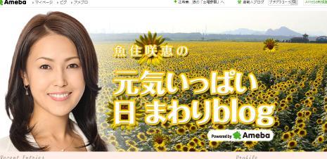 魚住咲恵オフィシャルブログ「元気いっぱい 日まわりblog」