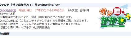 県政テレビ「サン讃かがわ+」