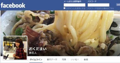 おくだまい _ Facebook