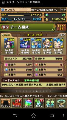 2015-02-16 142023
