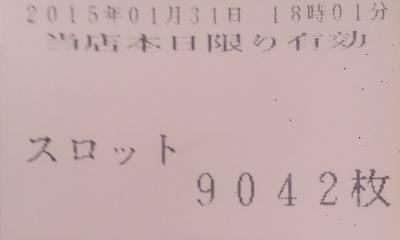 2015-01-31 180703