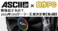 ASCII.jp:最強はどれだ? 2014年CPUクーラー王座決定戦【第4回】 (1/7)|2014年CPUクーラー最強王座決定戦