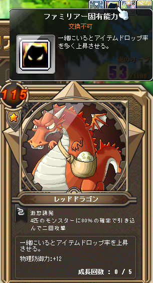 Maplestory782.png