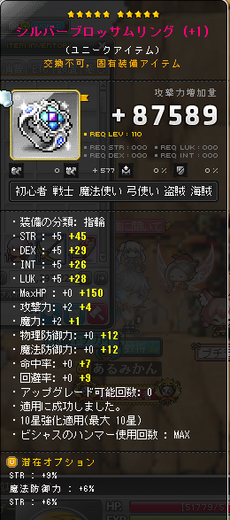 Maplestory789.png