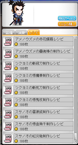 Maplestory806.png