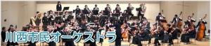 川西市民オーケストラ(公式)