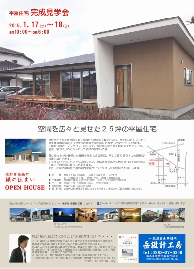 s-縁の家 完成見学会 ~岳設計工房