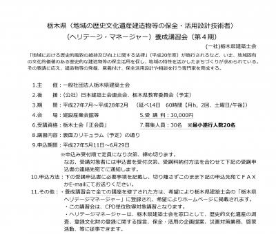 150609 HM養成講習会(4期)