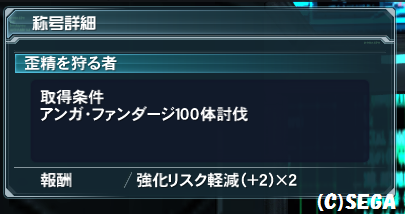 pso20150323_202329_001.png