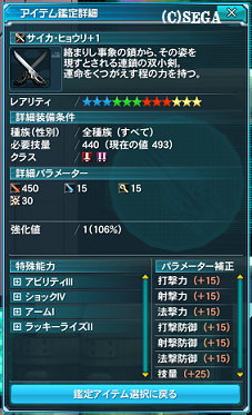 pso20150406_195318_000.png