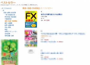 毎月3万円勝ち続ける FX必勝法!!Amazonランキング2