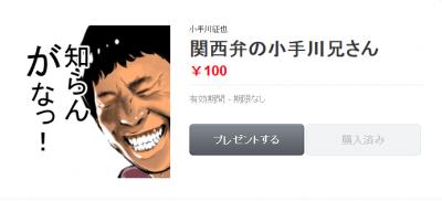 関西弁の小手川兄さんLINEスタンプ購入方法3