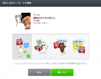関西弁の小手川兄さんLINEスタンプ購入方法5