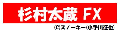 杉村太蔵 FX
