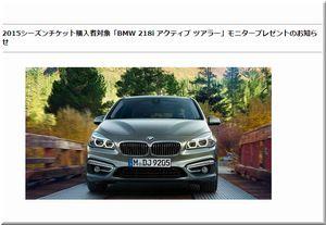 懸賞当選_BMW 218iアクティブツアラー モニタープレゼント_TOP