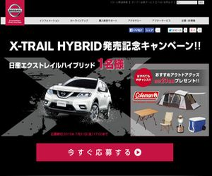 懸賞_日産エクストレイル ハイブリット発売記念キャンペーン