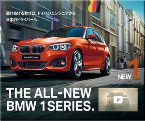 【車の懸賞/モニター】:NEW BMW 1 シリーズ デビュー・キャンペーン