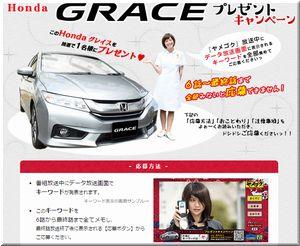 【応募748台目】:ホンダ 「GRACE (グレース)」