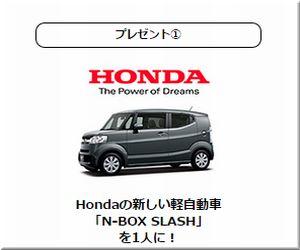 【車の懸賞情報】:ホンダ 「N-BOX SLASH」(ZIP!deポン!)