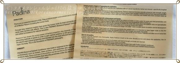 【パディナ】アイラッシュコンディショナー