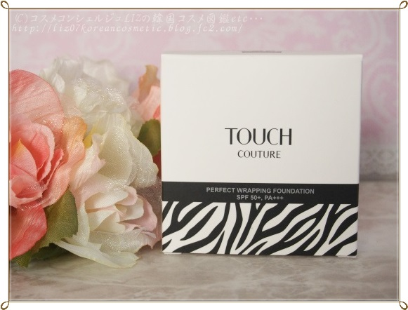 【TOUCH COUTURE】パーフェクトラッピングファンデーション