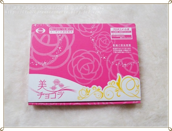 【エーザイ】美チョコラ
