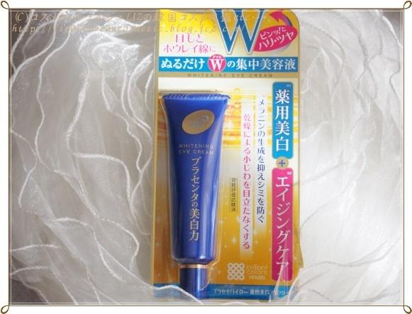 【明色化粧品】プラセホワイター 薬用美白アイクリーム