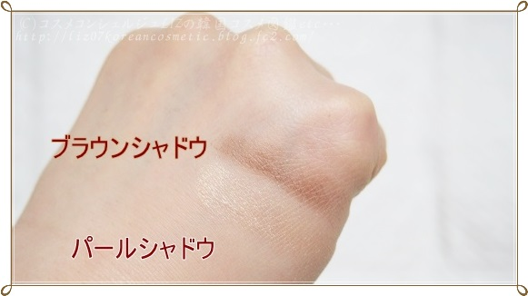 【ドド】チョコシャドウ