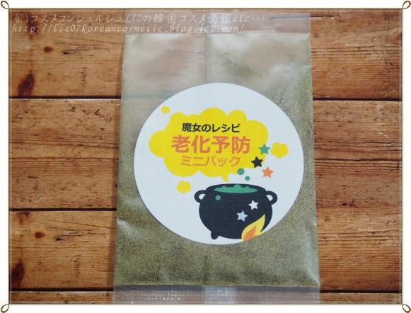 【魔女のレシピ】ミニパック 老化予防