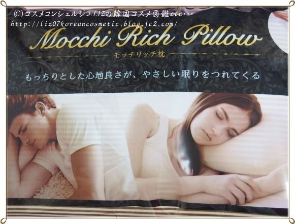 モチリッチ枕